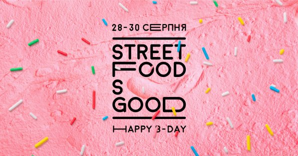 """З днем народження, """"Street Food So Good"""""""
