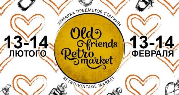 Old Friends Retro Market Валентина