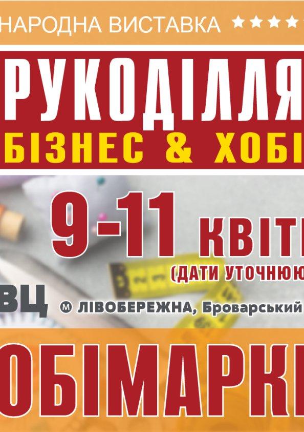 ХХІV Міжнародна виставка «Рукоділля. Бізнес Хобі»