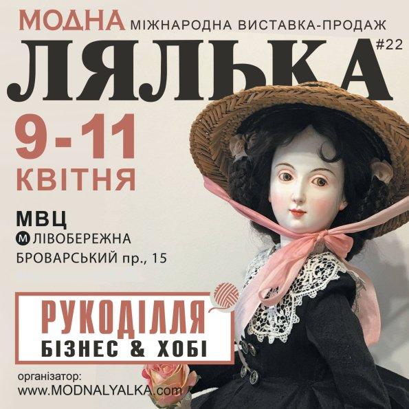 XXІI Міжнародна виставка авторської ляльки та Тедді «Модна лялька»
