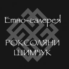 Майстер Ethno
